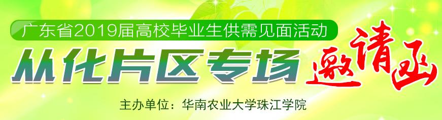 校外专场招聘会(华农珠江从化专场)