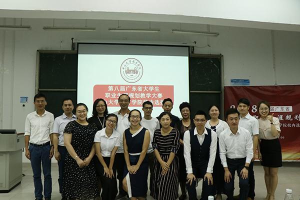第八届广东省大学生职业规划教学大赛中山大学南方学院校内选拔赛顺利举办