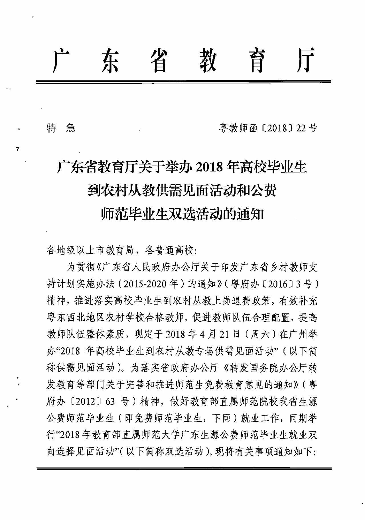 广东省教育厅关于举办2018年高校毕业生到农村从教供需见面活动和公费师范毕业生双选活动的通知