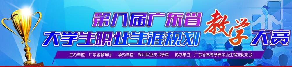 中山大学南方学院关于举办第八届广东省大学生职业生涯规划教学大赛 校内选拔赛的通知
