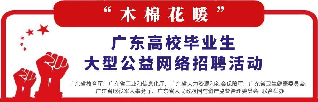 """3月开始!省教育厅等六部门联合举办""""木棉花暖""""广东高校毕业生大型公益网络招聘活动"""