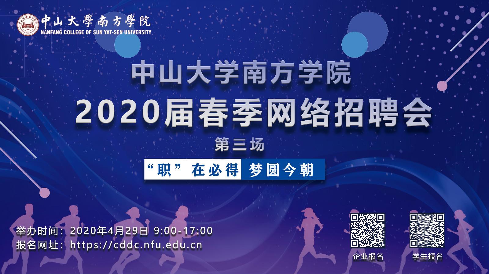 2020届毕业生春季网络招聘会(第三场)