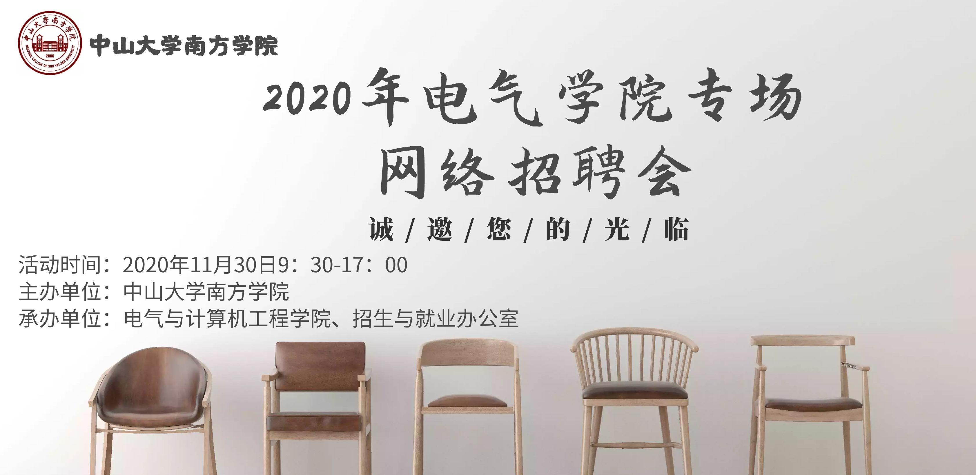 2020年电气学院专场网络招聘会