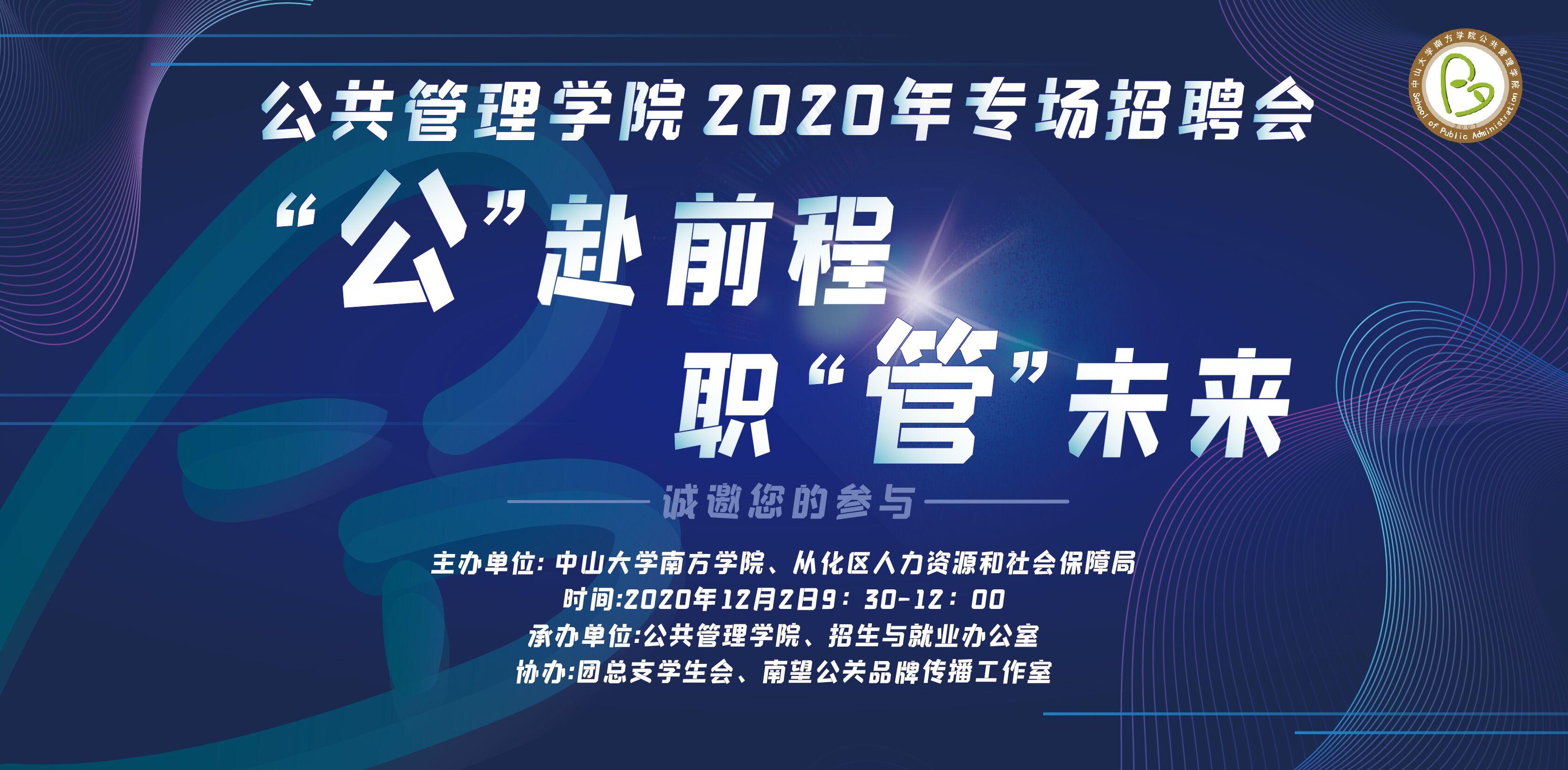 公共管理学院2020年专场招聘会