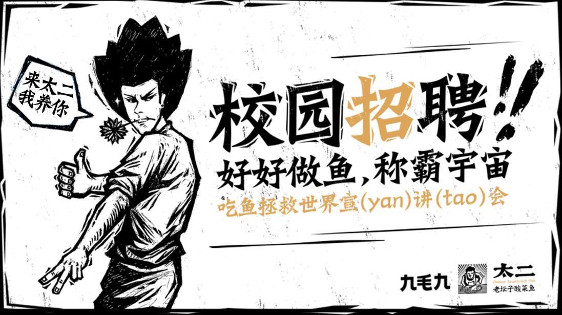 广州太二餐饮连锁有限公司宣讲会