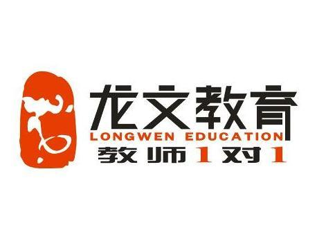 广州龙文教育科技有限公司宣讲会