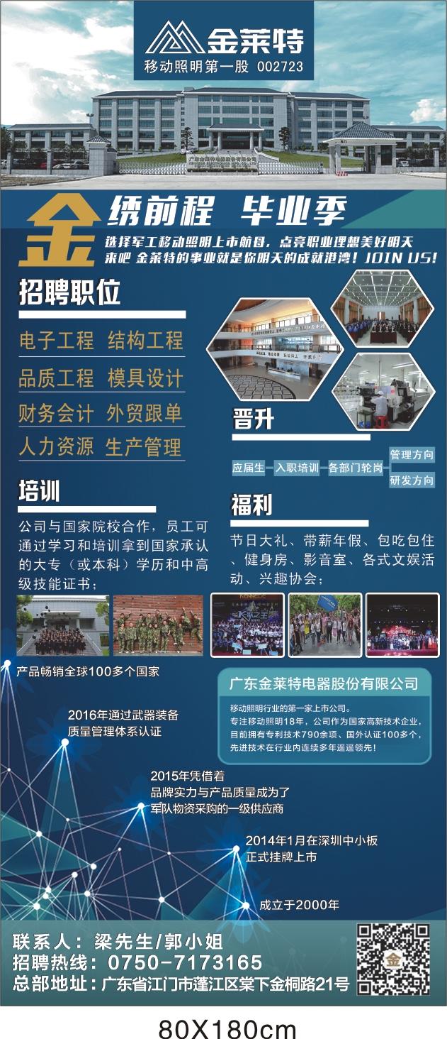广东金莱特电器股份有限公司宣讲会