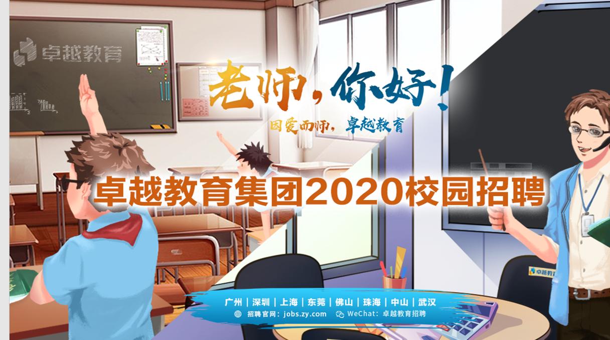 卓越教育中山分校2020校园招聘宣讲会
