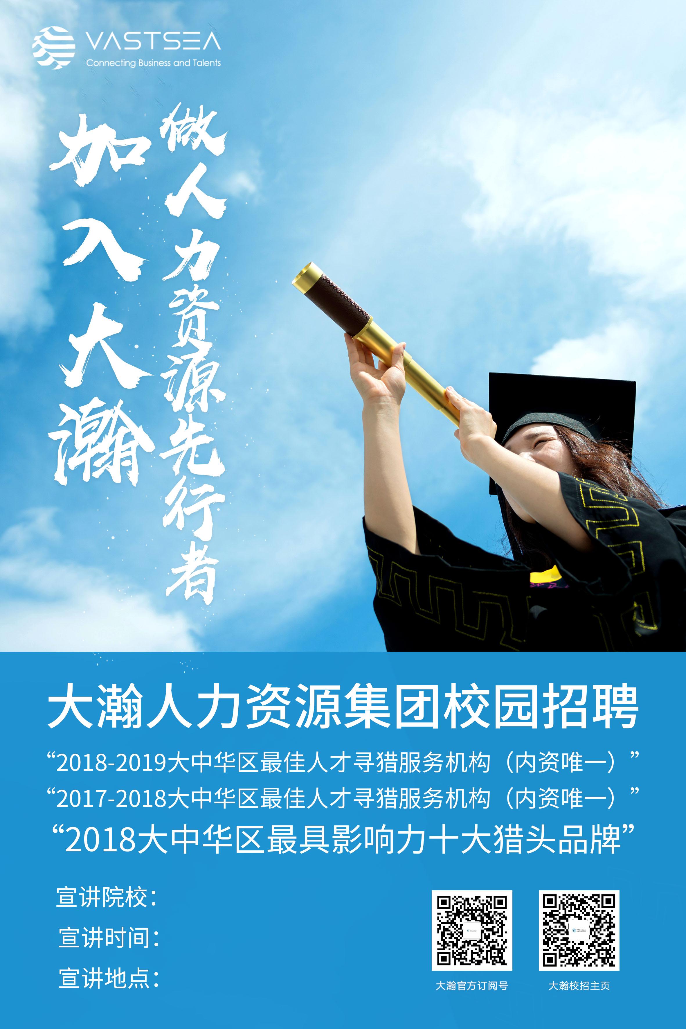 成都新大瀚人力资源管理有限公司广州分公司宣讲会