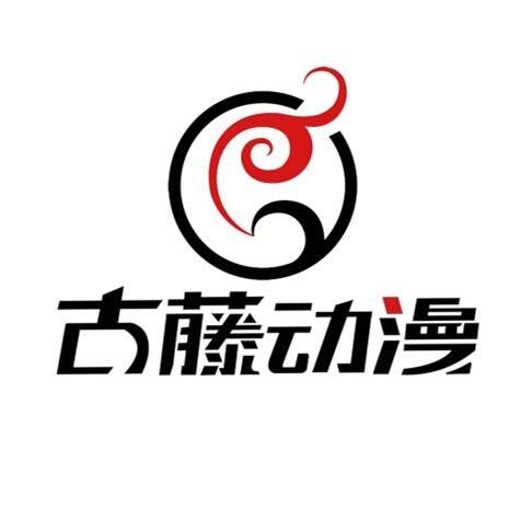 广州古藤动漫科技有限公司宣讲会