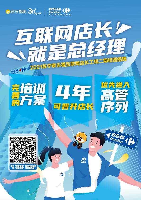 广州家广超市有限公司宣讲会